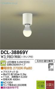 DCL-38869Y