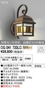 照明(玄関)